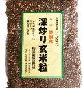 深入り玄米粒150g 焙煎 無農薬玄米使用 炊飯前に入れるだ...