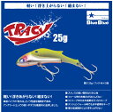 【ルアー】BlueBlue ブルーブルーTracy 25g トレーシー 25g鉄板バイブレーション