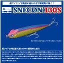 【ルアー】BlueBlue ブルーブルーSNECON 130S スネコン 130Sシンキング ペンシル