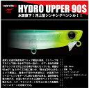 【ルアー】APIA アピアHYDRO UPPER 90Sハイドロアッパー 90Sシンキングペンシル