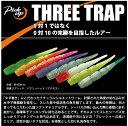 【ルアー】Pick up ピックアップTHREE TRAPスリートラップ銀粉カラーワーム