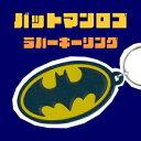 ★6/26(土)1:59迄ポイント2倍 2000円OFFクーポン有★ラバーキーチェーン アメコミロゴバットマン Batman keychain バットマンキーチェーン バットマンキーホルダー DCコミック バットマングッズ バットマン雑貨 DCコミックキーチェーン