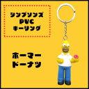 【 アメリカン雑貨 】【The Simpsons】ザ・シンプソンズ PVCキーリング ホーマードーナツ