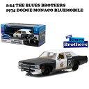 Greenlight 1/24 THE BLUES BROTHERS 1974 DODGE MONACO BLUESMOBILE ミニカー ブルースブラザース ミニカー GREENLIGHT社製