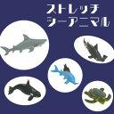 ストレッチシーアニマル☆【5種セット】【小さなフィギュアセットです!】【メール便不可】