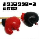 ボクシンググローブ肩たたき(RD/BK)【トレーニングもできちゃう!】【 アメ雑 アメリカン雑貨 面白雑貨 ギフト プレゼント 】