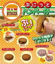 【メール便可】ぷにっとハンバーガーボールチェーン【おもしろ雑貨】【 ハンバーガー チーズバーガー 】