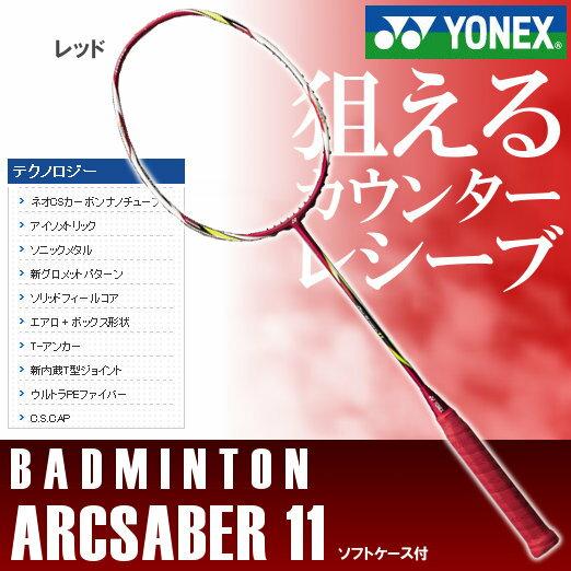 【即納】ヨネックス バドミントンラケット 【数量限定】【送料無料】 YONEX アークセイ…...:fun:10065961