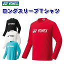 ヨネックス UniロングスリーブTシャツ(yonex 長袖 シャツ メンズ レディース ユニセックス バドミントン テニス)16158【RCP】【一枚までDM便対応可】
