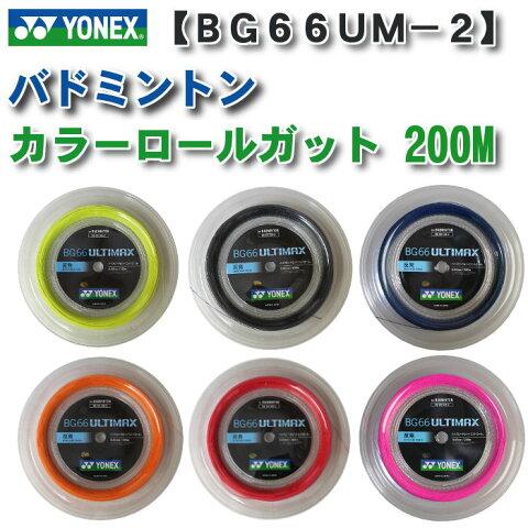 ヨネックス(yonex) バドミントンガット BG66ULTIMAX 200m【数量限定】(アルティマックス ロール ストリング カラーガット ブラック レッド オレンジ イエロー) BG66UM-2 メール便での配送となります。【RCP】