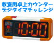 【送料無料】 教室用カウンター デジタイマチャレンジ (モルテン ストップウォッチ・カウンター) 【RCP】デジタイマー