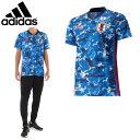 【あす楽対応・メール便利用で送料無料!】アディダス(adidas)サッカー日本代表 レプリカ ホーム ユニフォーム(メンズ レディース Tシャツ トップス シャツ 半袖 サッカー グッズ トレーニングウェア 2020)GEM11
