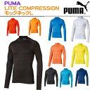 PUMA(プーマ) LITE COMPRESSION モックネックL【RCP】