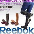 リーボック レディース ロングブーツ 【送料無料】 EasyTONE リープライズ Reebok イージートーン 【RCP】【P27Mar15】