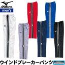 ウインドブレーカージャケット メンズ ミズノ(mizuno) 20%OFF (陸上 野球 バスケ バレー ランニング ジョギング) 【RCP】