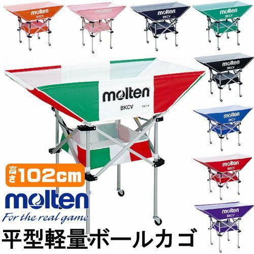 送料無料moltenボールかご(高さ102cm)折りたたみ式平型軽量ネット・小物収納ネット・支柱・キ