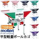 【送料無料】 molten ボールかご(高さ102cm) 折りたたみ式平型軽量 ★ネット・小物収納ネ