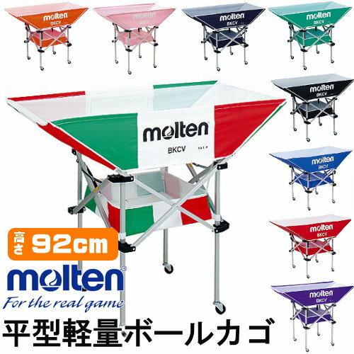 送料無料moltenボールかご(高さ92cm)折りたたみ式平型軽量ネット・小物収納ネット・支柱・キャ