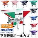 【送料無料】 molten ボールかご(高さ92cm) 折りたたみ式平型軽量 ★ネット・小物収納ネッ