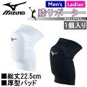 ミズノ(MIZUNO) 膝サポーター (メンズ レディース 女性 ママさん バレーボール バレー部 ひざサポーター ニーパッド 1個入り 厚型) V2MY8003 【RCP】