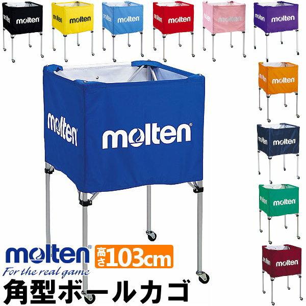 送料無料moltenボールかご(高さ103cm)折りたたみ式角型ネット・支柱・キャリーケースの3点セ