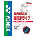 Yonex(ヨネックス) ポリアクション125 (ソフトテニス 軟式テニス ガット ストリング) 【RCP】