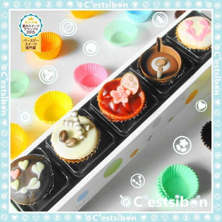 セシボン-C'estsibon-プチケーキ5個入タルト洋菓子お菓子タルトプチフールプチタルトケーキ楽