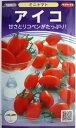 サカタのタネアイコミニトマト小袋
