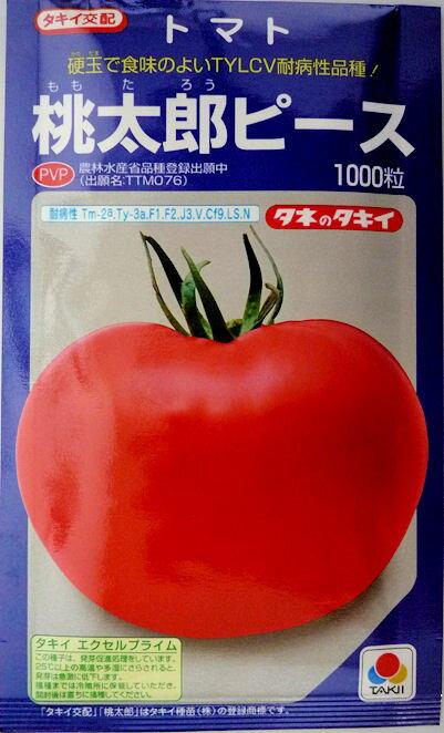 【タキイ種苗】桃太郎ピーストマト 1000粒