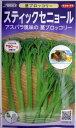 【サカタのタネ】茎ブロッコリー スティックセニョール