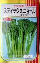 【サカタのタネ】茎ブロッコリー スティックセニョール 10ml