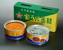 【礼文島名産品】うにの旨みがギュッと凝縮宝うに缶詰エゾバフンウニ(蒸しウニ缶詰)2個セット