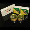宝うに缶詰 キタムラサキウニ2個セット【桐箱入】