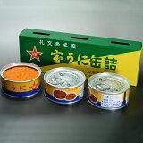 宝うに缶詰 エゾバフンウニ3個セット 【楽ギフ包装】【楽ギフのし宛書】