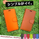 スマホケース iPhone6s Plus