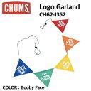 ショッピングチャムス 【国内正規品】【CHUMS チャムス】Logo Garland ロゴガーランド Booby Face フラッグ キャンプアクセサリー CH62-1352