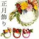 ショッピングしめ縄 しめ縄 しめ飾り お正月飾り 丸型 迎春 ドア飾り 花 い草 和モダン おしゃれ 松 ダリア 造花(お花部)