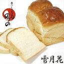 驚愕のふわふわ食感 食パン 1.5斤 雪月花 手づくりのぱんのりの 高級食パン 焼き上げ当日発送 お取り寄せ 冷凍保存可