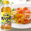 カンタンべんり酢【500ml】