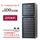 【送料無料】ワインセラー ファンヴィーノWドア100 (SW...