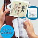 日本酒用 ラベルコレクター 8枚入×3セット 日本酒 焼酎 ...