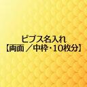 ビブス名入れプリント【両面・中枠・10枚分】 高品質 画像ロゴ対応 スポーツチーム名・企業名・団体名・スローガン