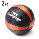 メディシンボール《2kg》マニュアル付属 筋トレと体幹トレ同時に鍛錬 陸上・球技・格闘技・フィットネスにも