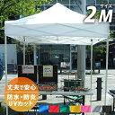 みんなのテント《2M》簡易テント ワンタッチテント タープテント 天幕は青・赤・黄・白・緑・ピンク・黒の7色 コンパクト収納 イベントやスポーツに