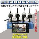 ワイヤレスレコーダー+カメラ4台セット 暗視距離15m マイク内蔵で音声録音可能カメラ4台同時録画/4分割画面表示可能 4CH W8074