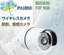 ネットワークカメラ HD画質 IP66防水 赤外線暗視 動体検知機能 スマホで映像確認 メガピクセル 防水 754GB