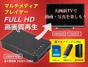 マルチメディアプレーヤー USB/SDカード対応 リモコン付 AV/HDMI/VGA出力可 ミニサイズ フルHD画質 MP400