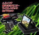 無線バックカメラセット 高画質CCDバックカメラ ワイヤレストランスミッター 4.3イン