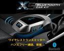 FMトランスミッター ハンズフリー通話 12V車専用 充電用USBポート付 スマホの音楽を車内で再生 Bluetooth対応 microSD/USBメモリー再生可 BTX5
