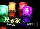 7色に光るアイスライト(光る氷) 水に入れると自動的に点灯 12個セット ICELED12
